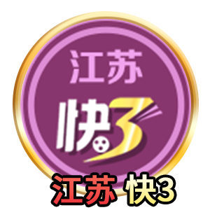 江苏骰宝(快3)